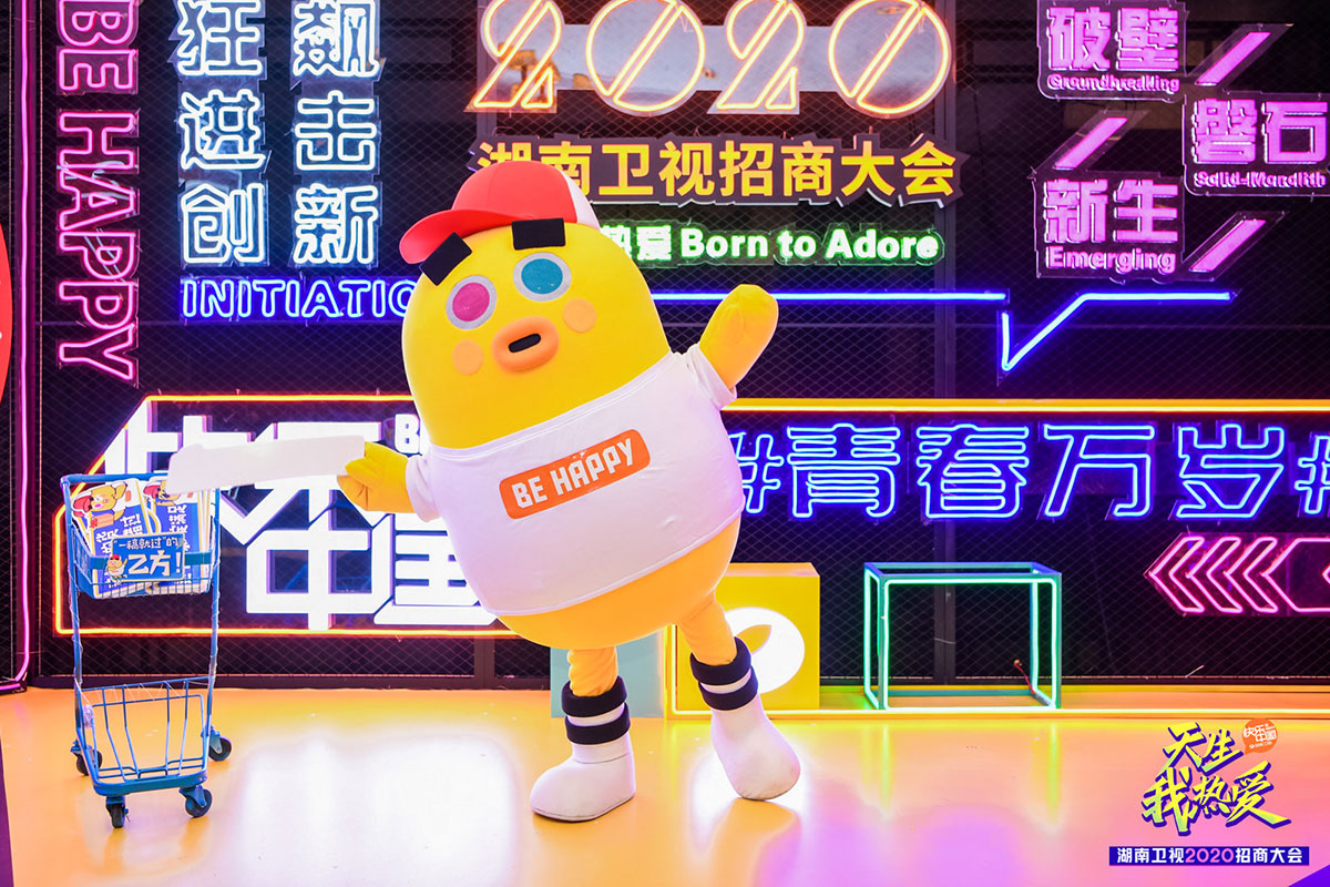 天生我热爱丨湖南卫视2020招商大会