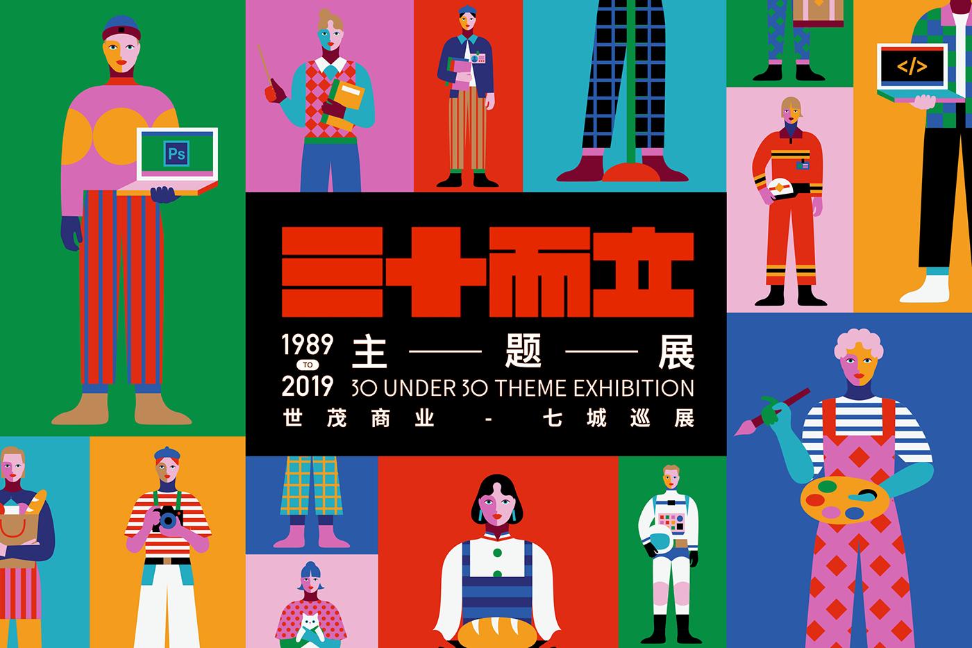 三十而立主题展,世贸商业-七城巡展1989TO2019