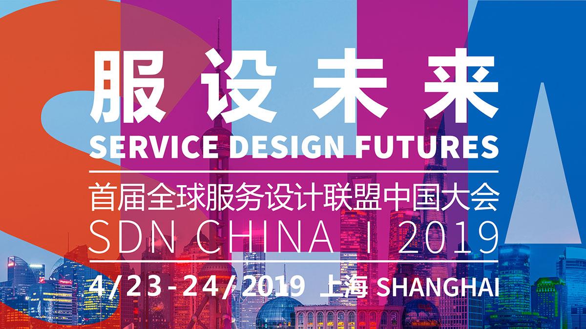 一场服务未来的旅程:首届全球服务设计联盟中国大会