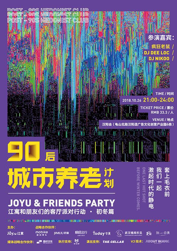 一场在武汉的养老派对