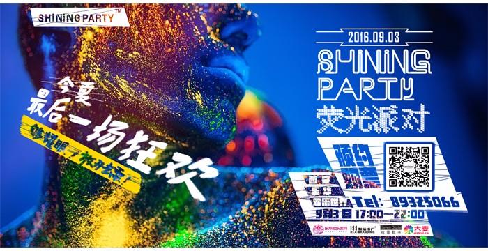 首次荧光派对刷亮西安古城的夜!