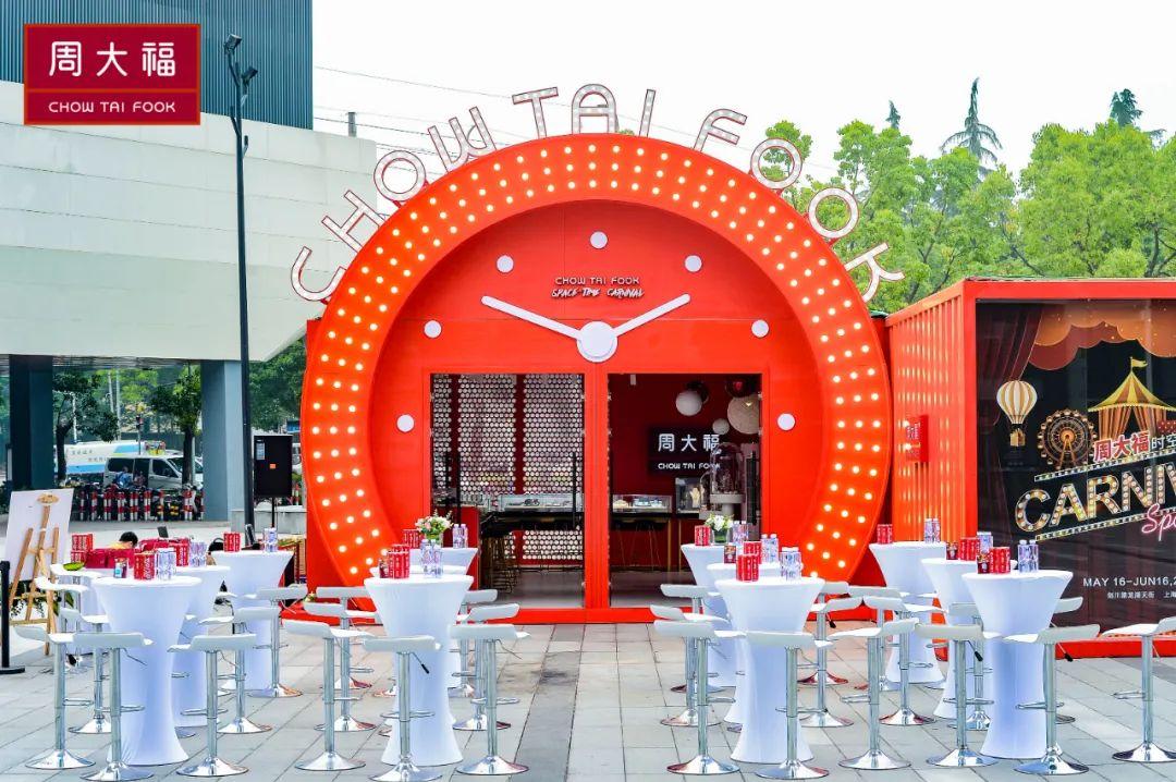 周大福集装箱快闪店展览活动红色的箱壳点燃了眼里的火热