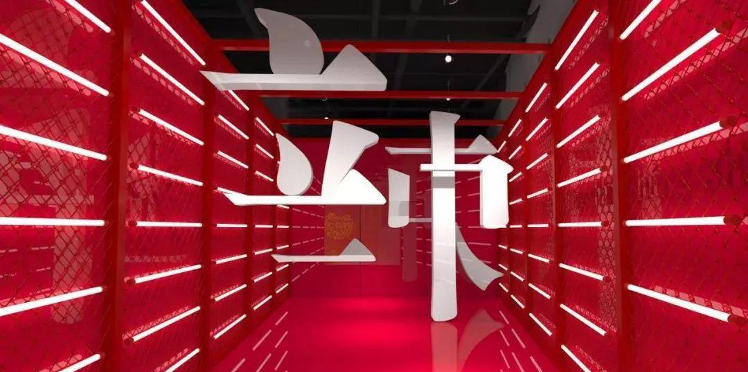 这个汉字国潮艺术展览活动策划的10个潮酷打卡区魅力太独特了