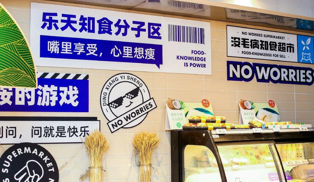 丁香没毛病IP快闪店活动策划把盒马整成了健康饮食场景,有趣
