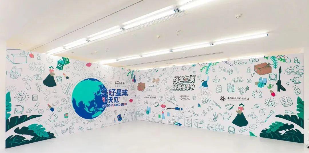 美好星球 明天见环保互动主题展览活动向你发出守护星球的呼吁