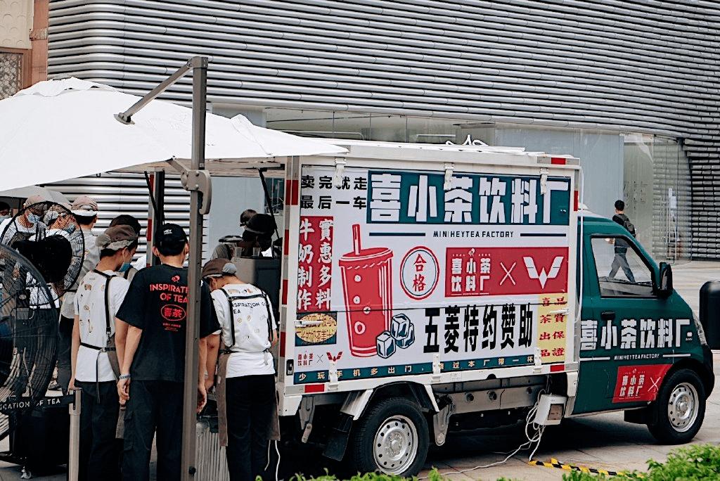 史上最有趣的茶饮跨界快闪店活动策划从一辆五菱小车车开始