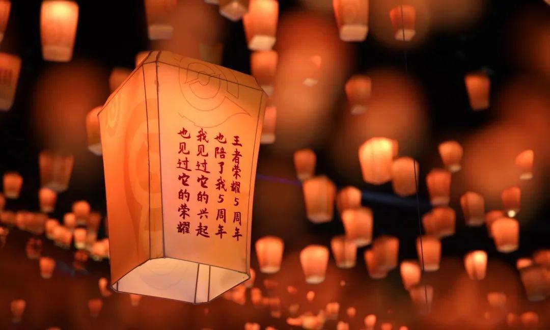 王者荣耀五周年盛典活动策划营造出了大气磅礴的即视感