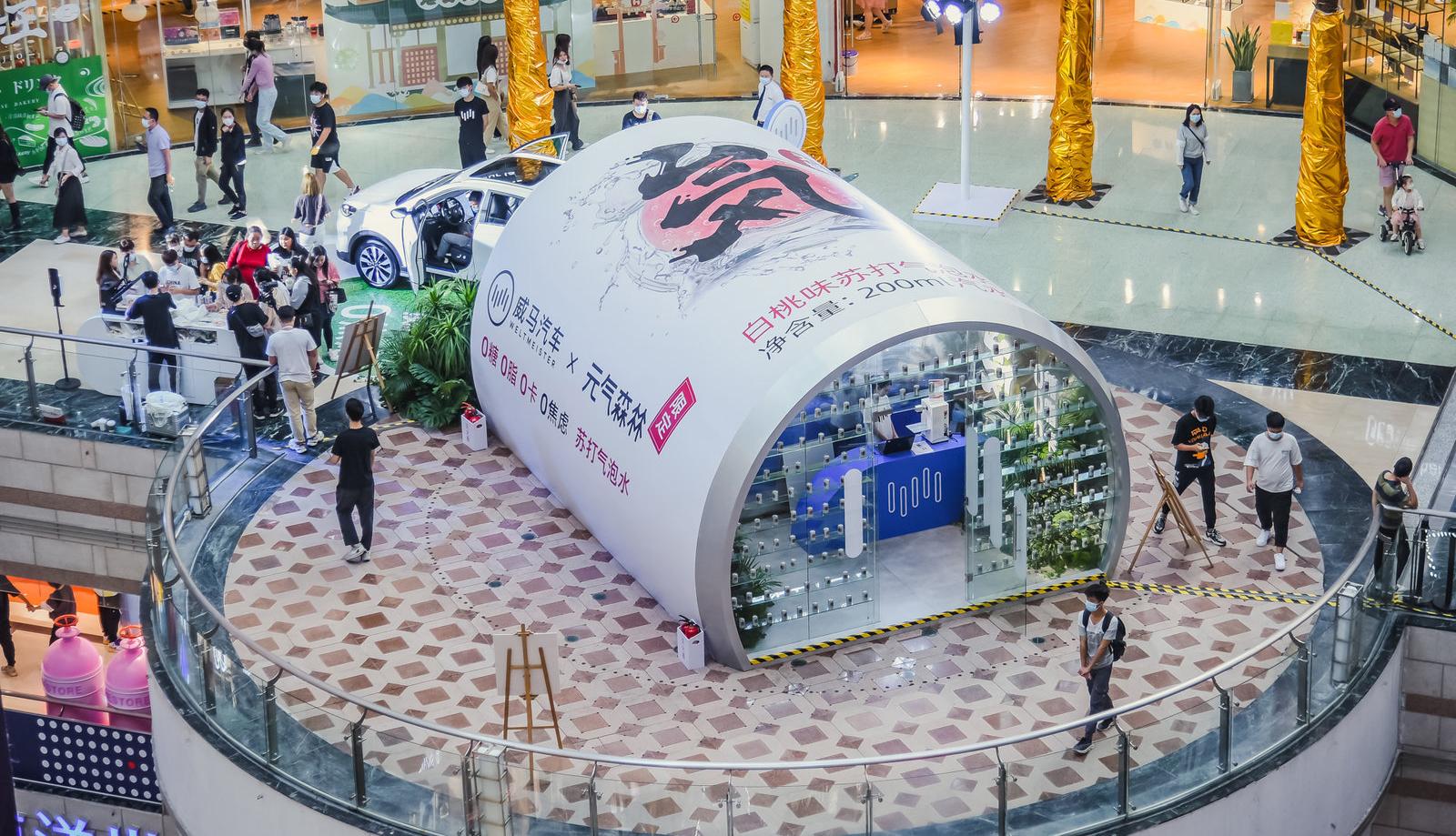 威马x元气森林跨界营销快闪活动策划完美演绎绿野仙踪