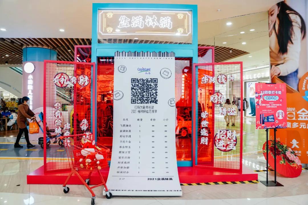 2021「时来运转」新春商场美陈活动策划让传统年味回归