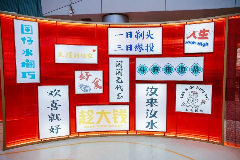 「滴水玩新 年年有余」新春美陈活动策划展现了闽南十足大年味