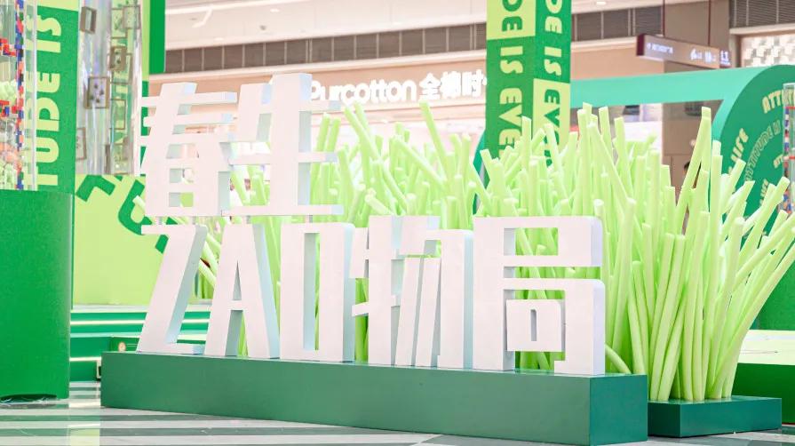 「春生造物局」快闪式主题展览活动策划已注入春日新能量