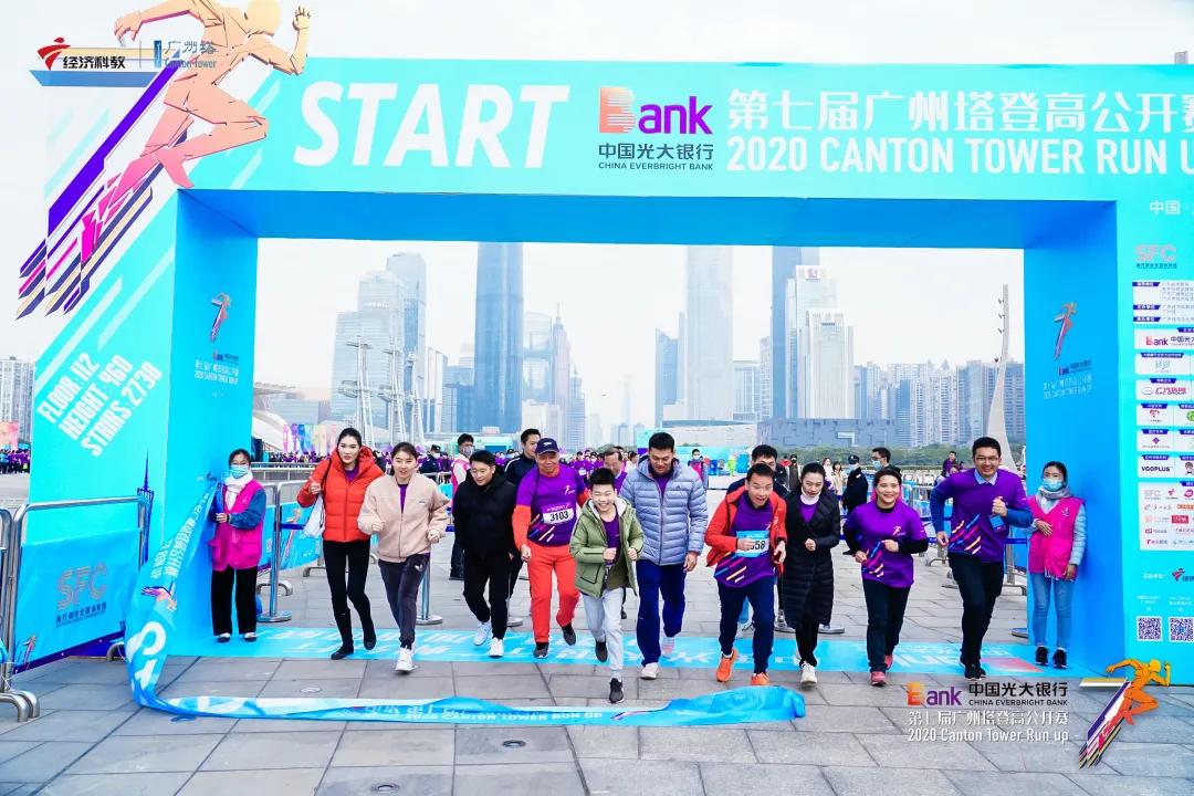广州塔登高公开赛活动策划鸣枪开跑,冲刺450米的城市之巅