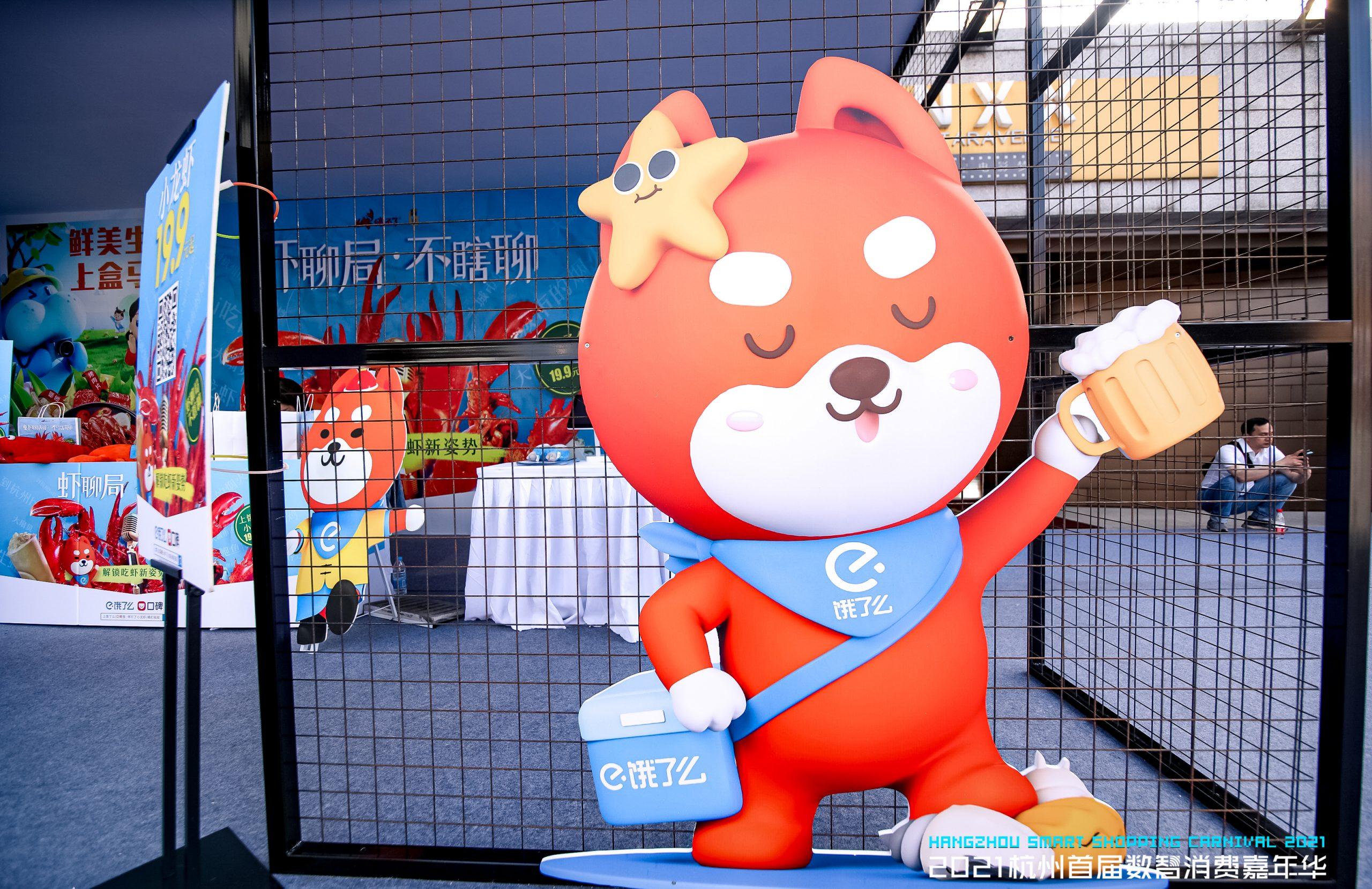 杭州首届数智消费嘉年华活动策划越夜越精彩,沉浸式体验区超有趣