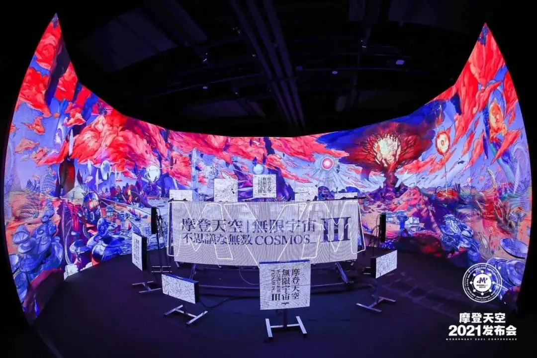 「摩登天空 無限宇宙 Ⅲ」展览活动策划用视觉语言解读不同纬度和空间