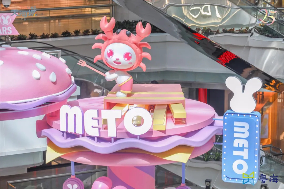 天河城首席讨喜官METO蜜兔主题展览活动策划了吃货的奇妙美食乐园