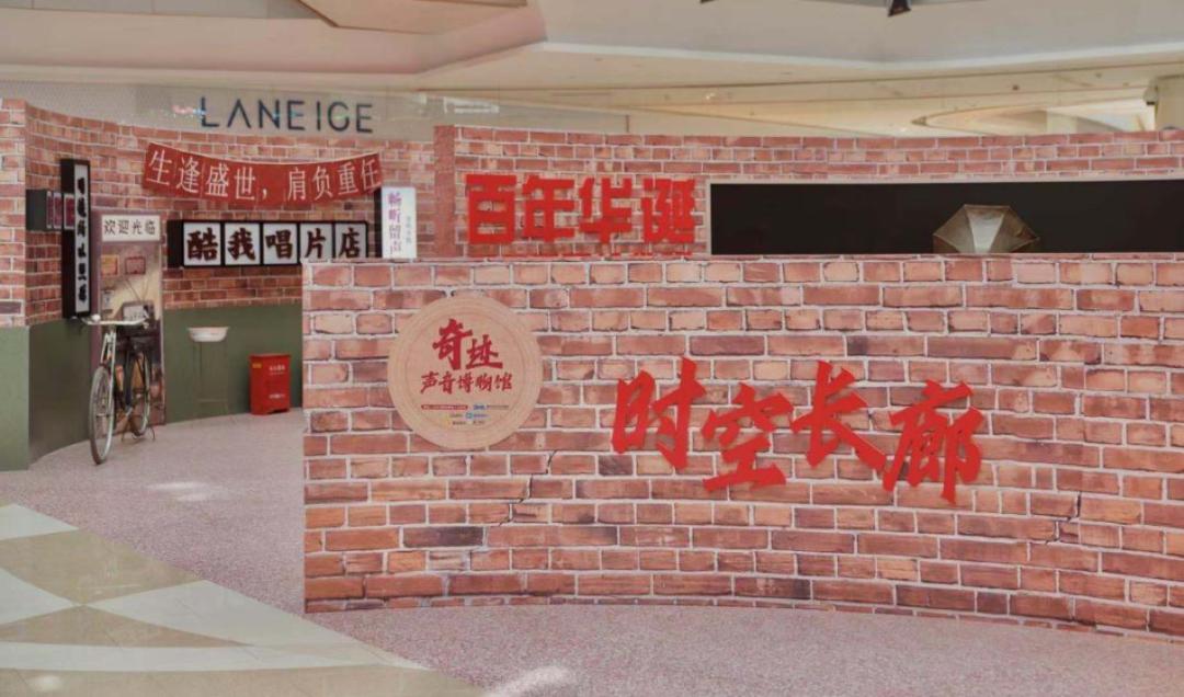 """""""奇迹声音博物馆""""创新展览活动策划致敬红色经典"""