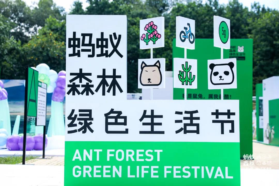 花样解锁寓教于乐的「蚂蚁森林绿色生活节」展览活动策划吧