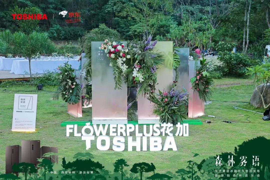 东芝雾语冰箱京东新品发布活动策划更像是一场森林的声色味盛宴