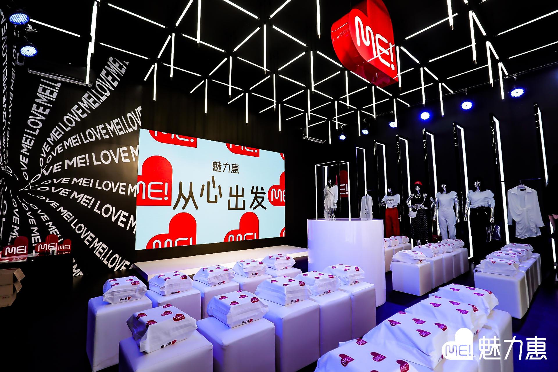 魅力惠品牌升级发布会活动策划现场竟是超吸睛的巨型红色礼物盒