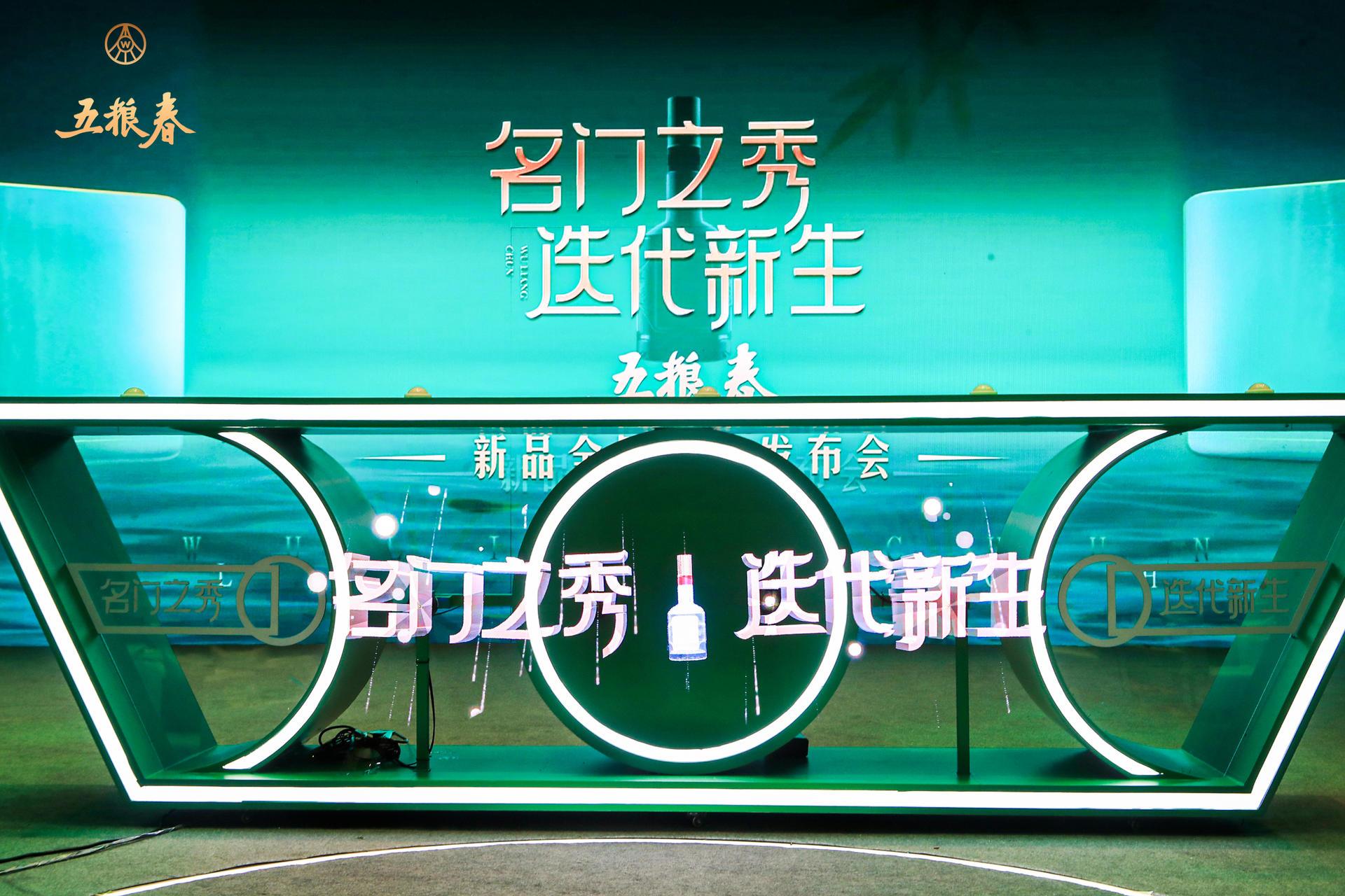 五粮春新品发布会活动策划正式焕新,开启名门之秀新时代