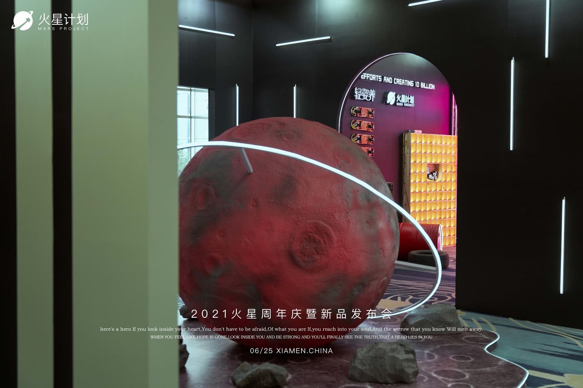 貌似在这场新品发布会活动策划现场看到了火星