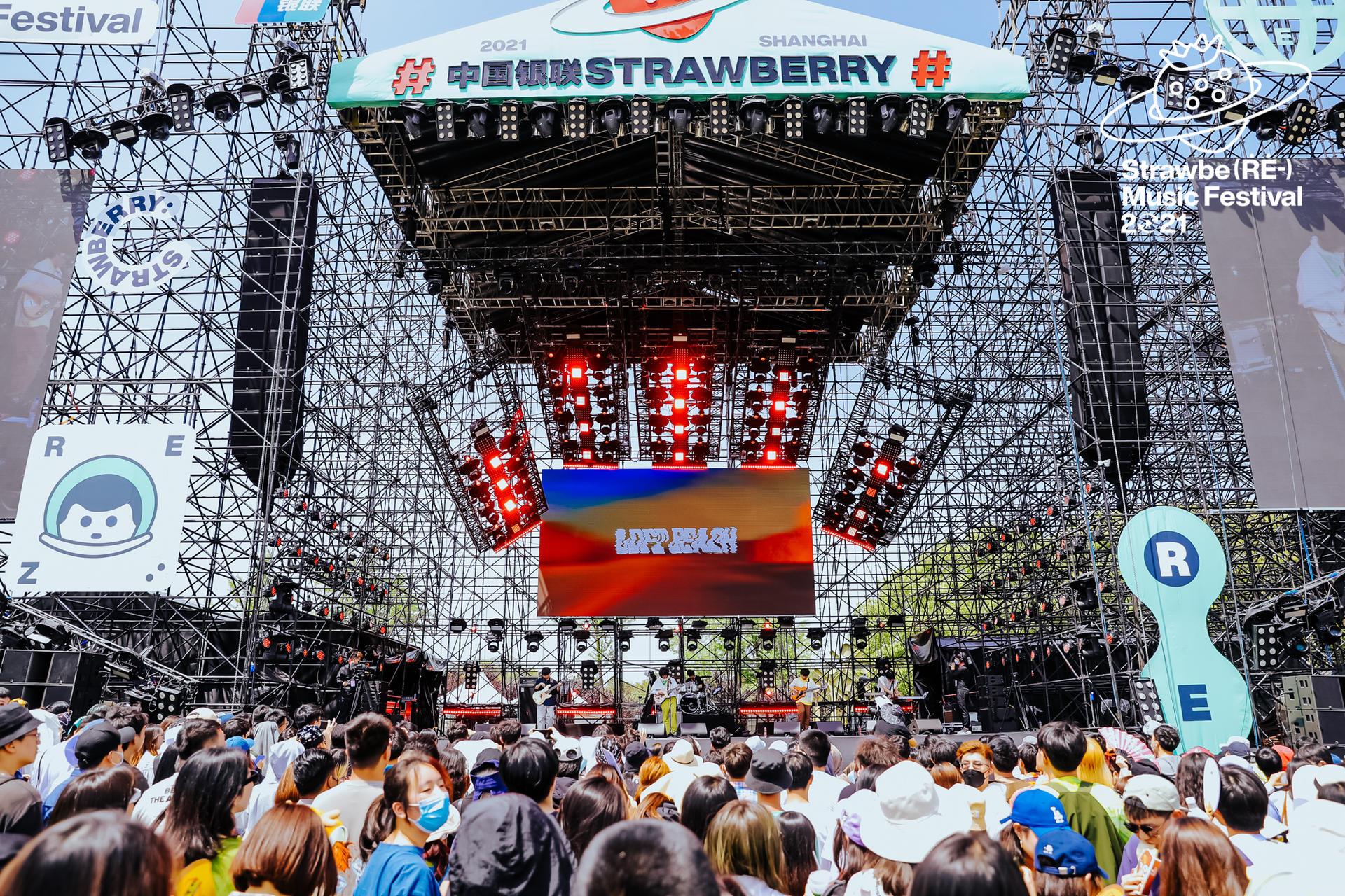2021上海草莓音乐节活动策划阵容强大到就算吃土也要去浪