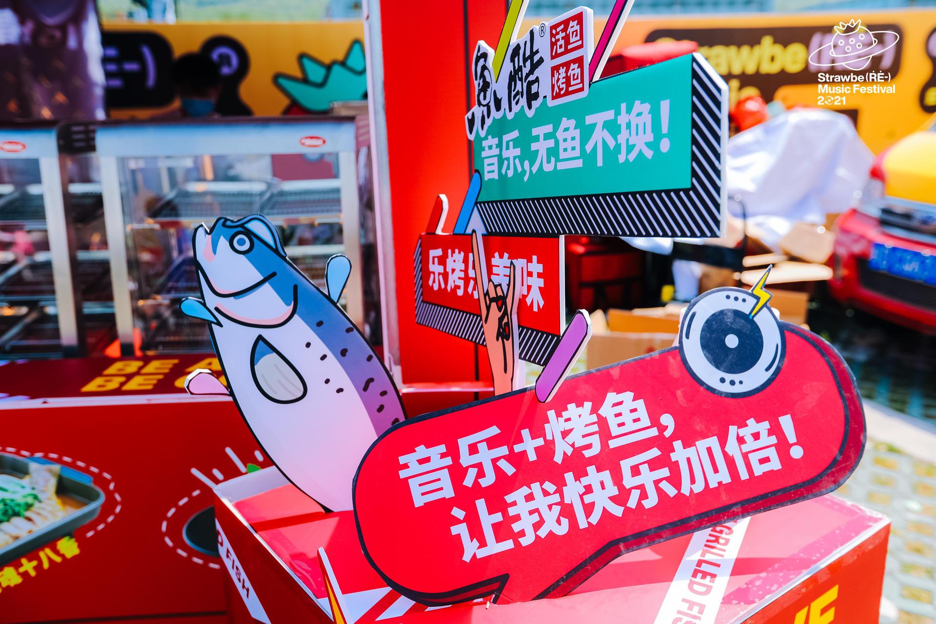 2021南京草莓音乐节活动策划再度回归,顶尖阵容堪称过年