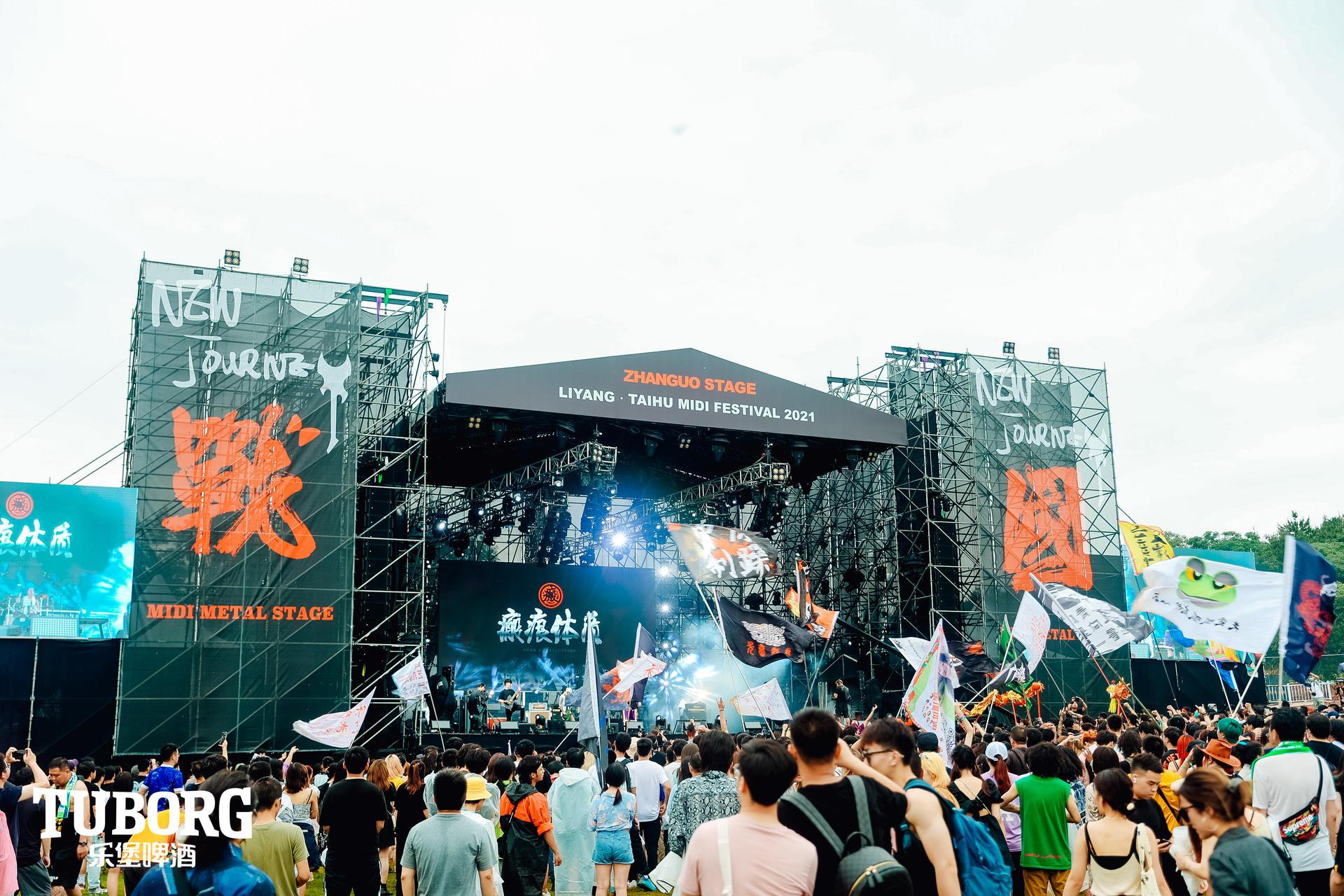 「放开玩 就现在」2021溧阳·太湖迷笛音乐节活动策划就要摇滚就要年轻