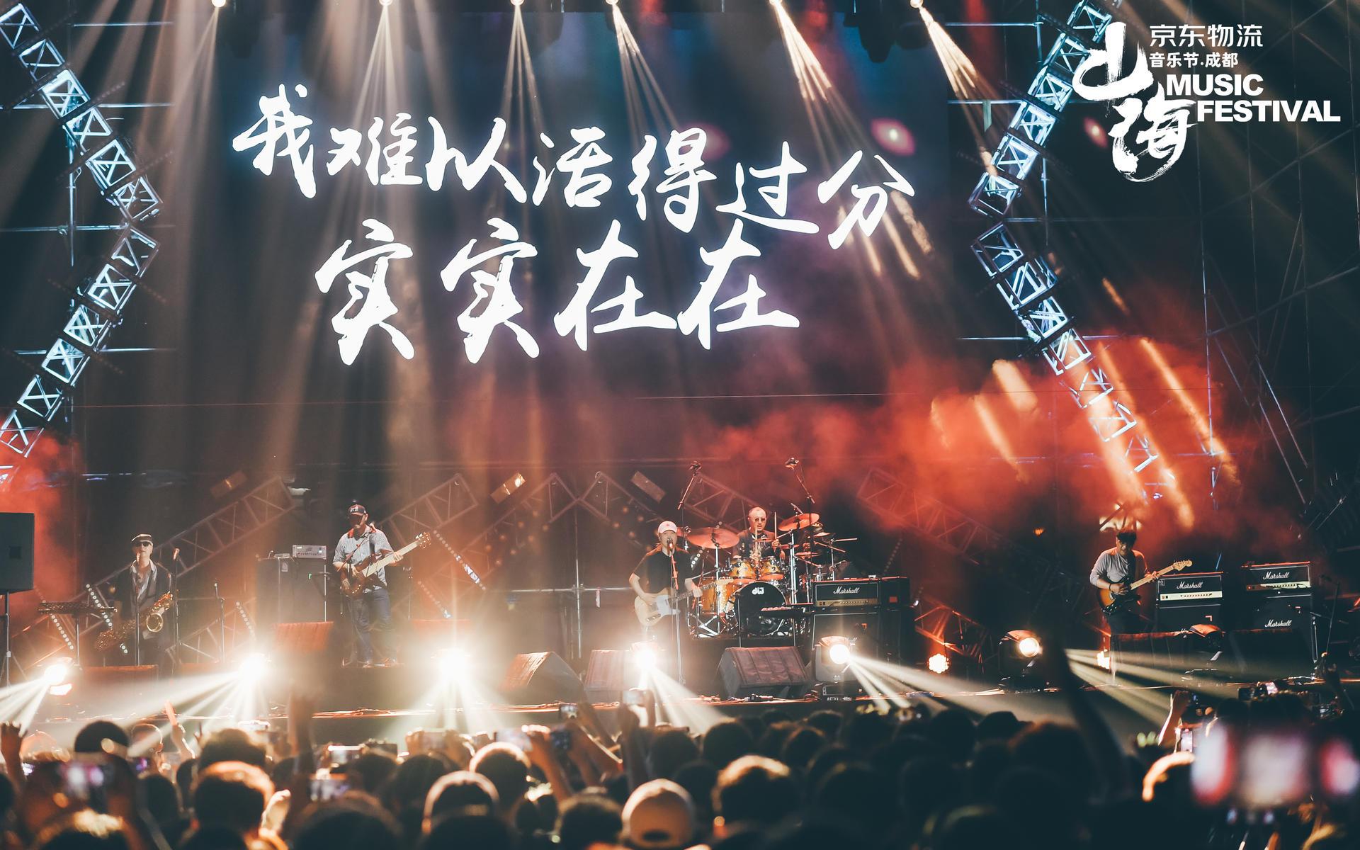 """""""爱乐振兴""""京东物流山海音乐节活动策划带来了震撼身心的音乐狂欢"""
