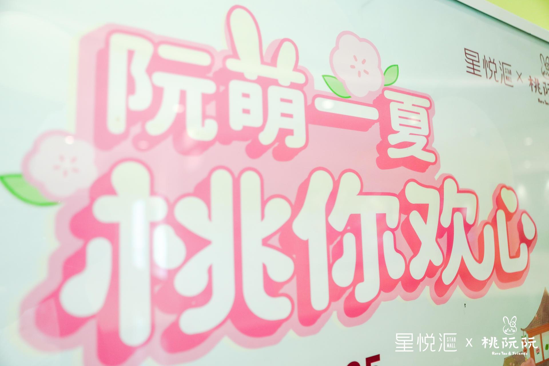 古风IP家族「桃阮阮·桃你欢心」主题展览活动策划粉嫩得很讨人心