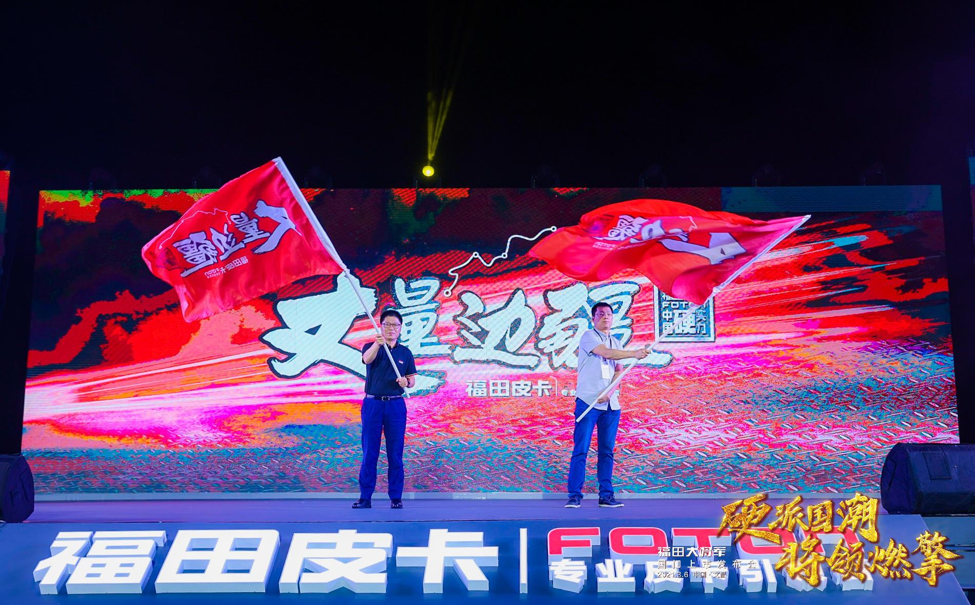 福田大将军国门上市发布会活动策划硬派出场,将领燃擎