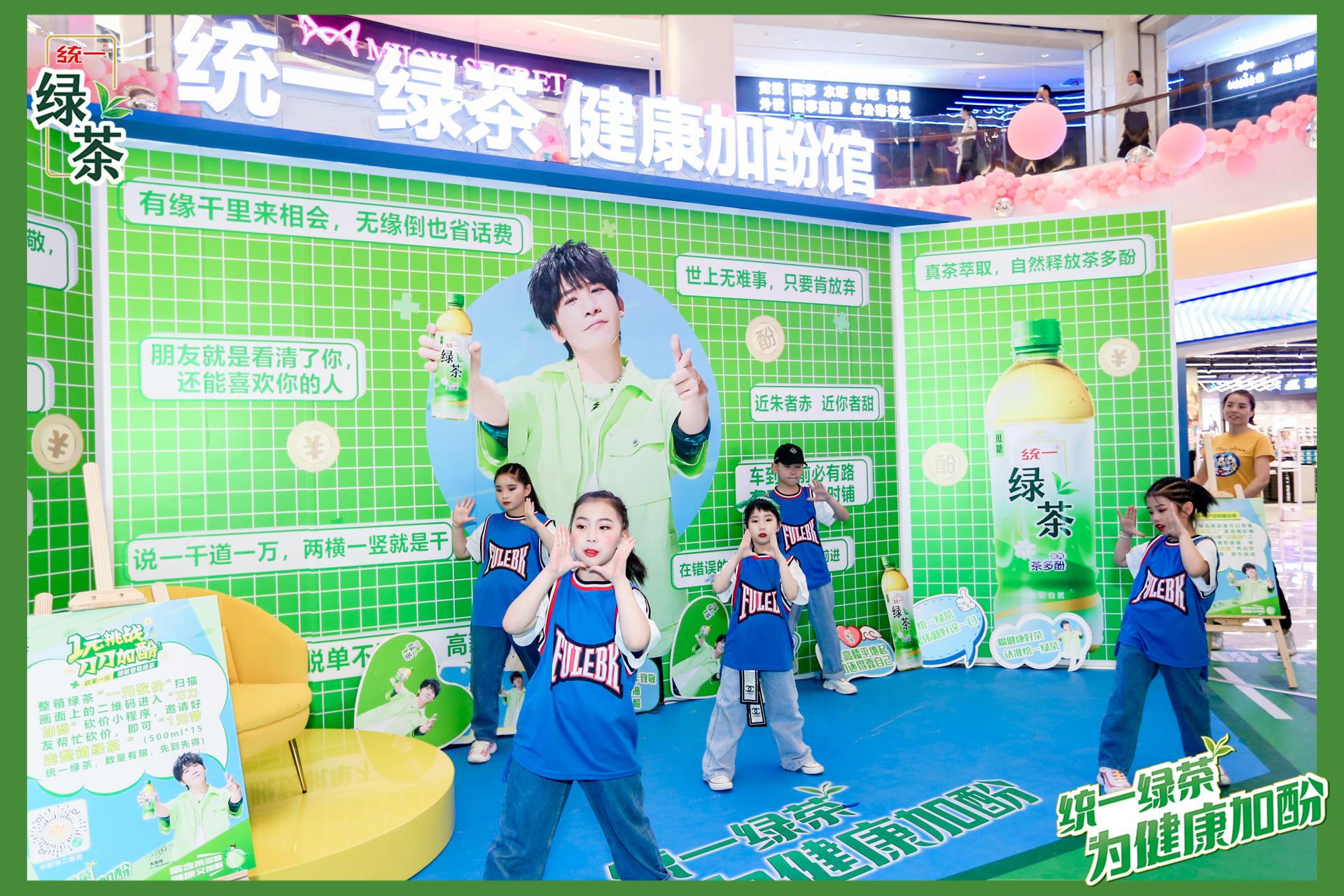 统一绿茶·健康加酚馆快闪活动策划满眼的绿色活力已悄然溢出屏幕