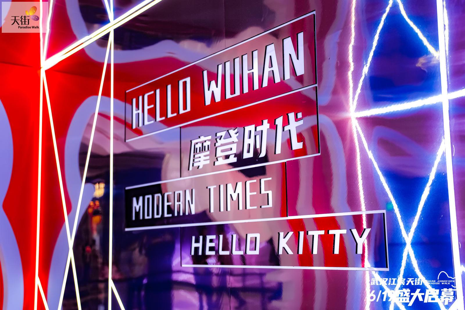 HELLO KITTY摩登时代中国首展活动策划潮尚来袭,萌力爆表