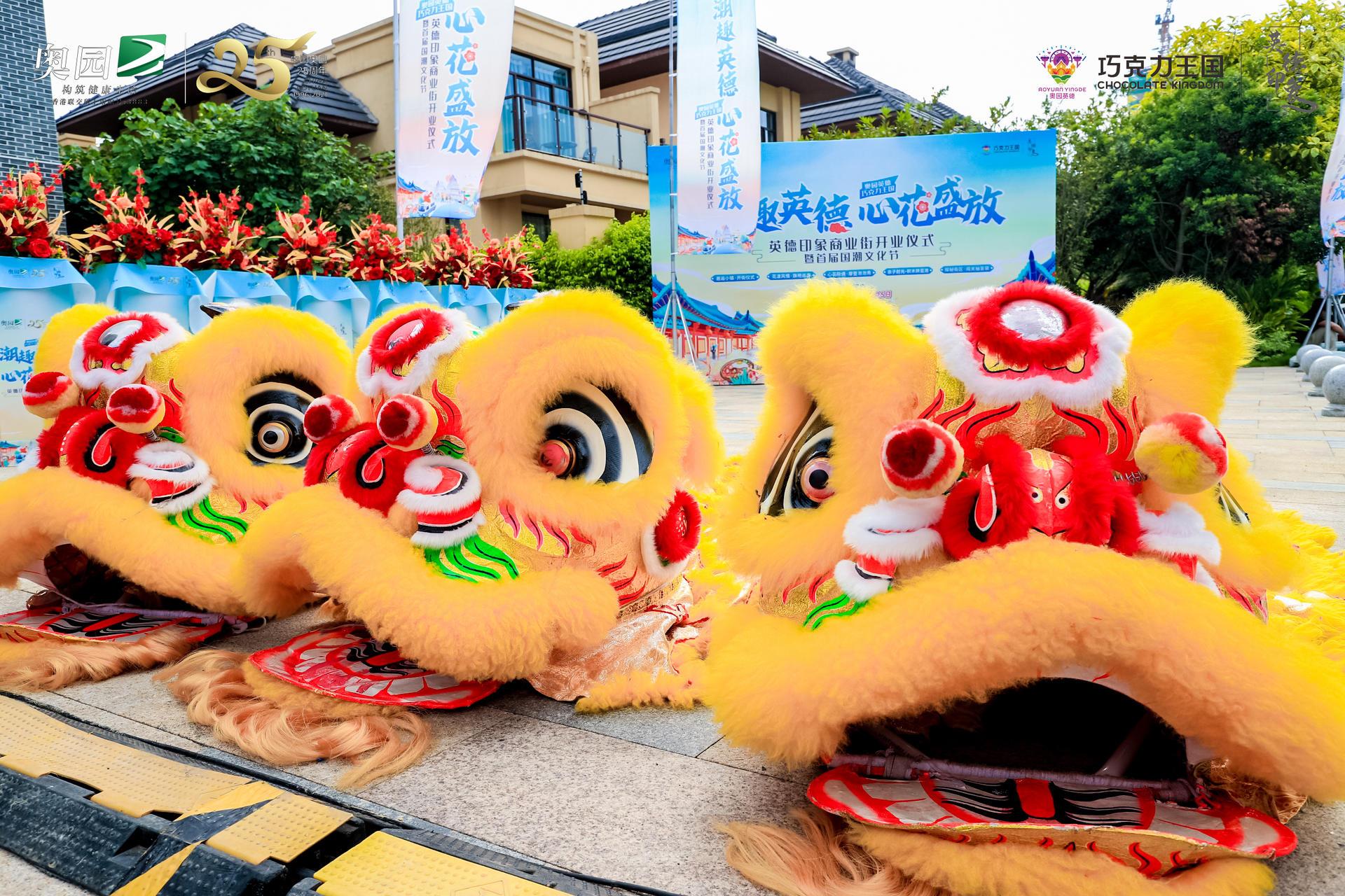 商业街开业仪式暨首届国潮文化节活动策划震撼来袭,热闹非凡