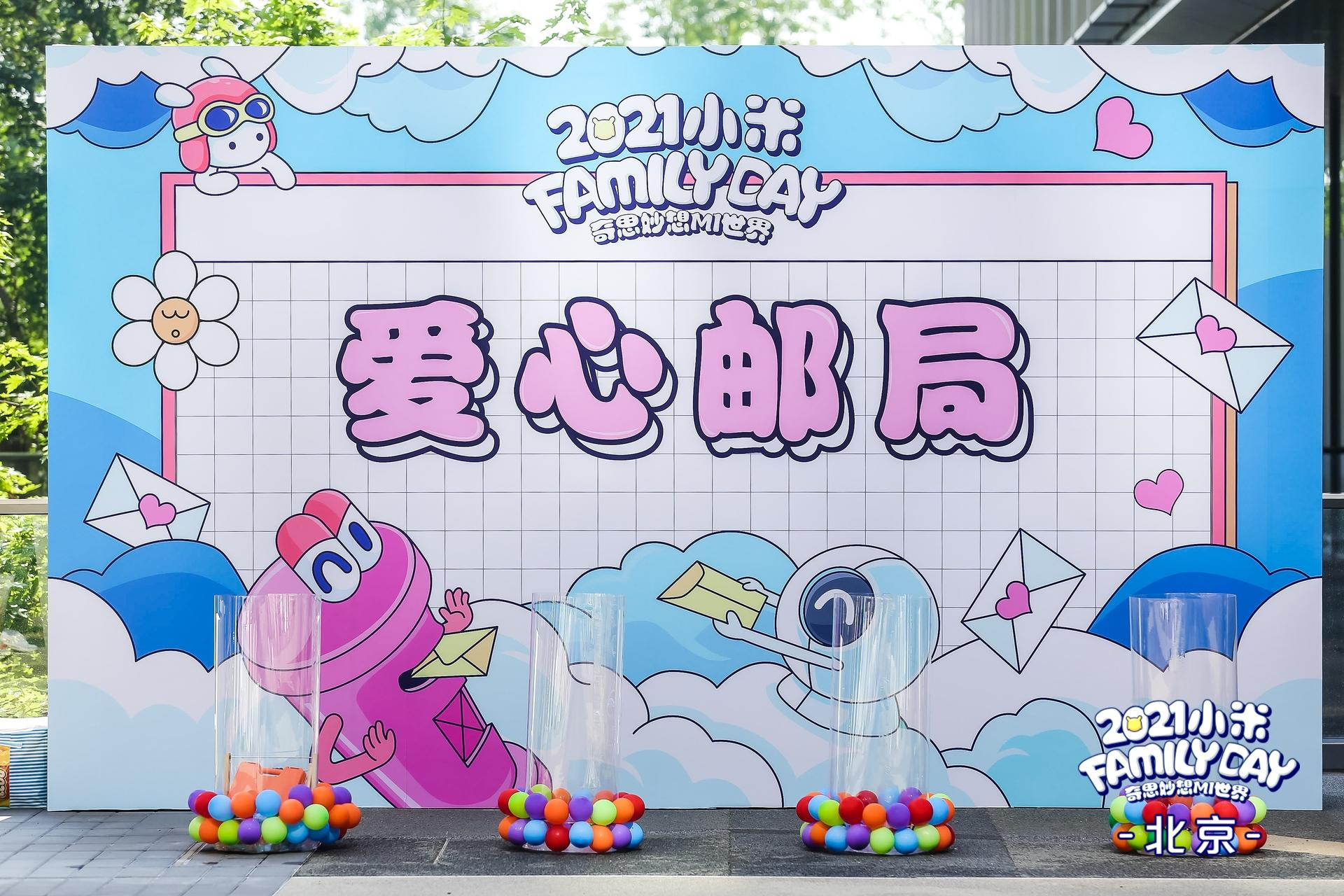 奇思妙想MI世界小米家庭日活动策划成大型游乐场,好玩又难忘