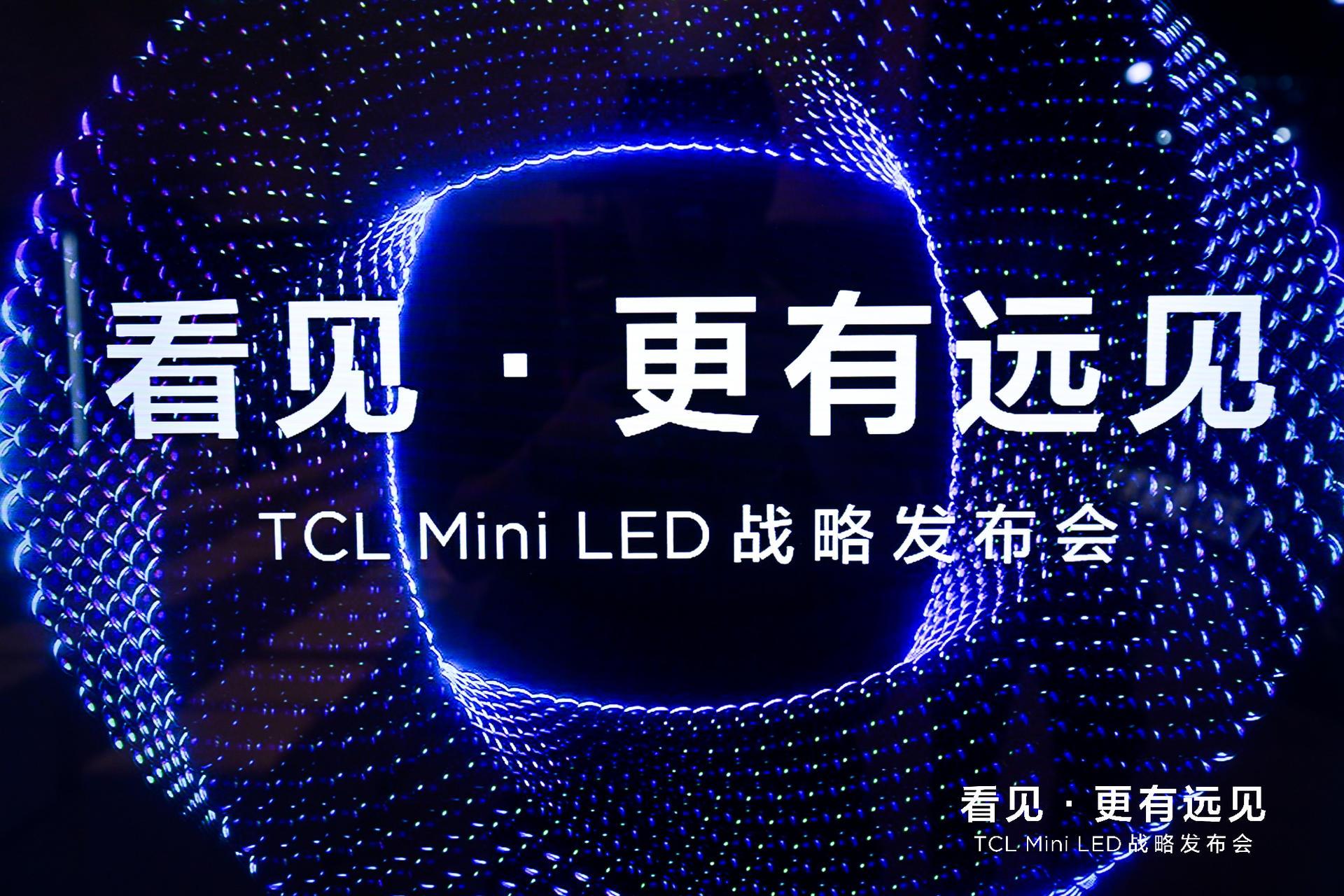 TCL Mini LED战略发布会活动策划全面开启大屏显示的新纪元