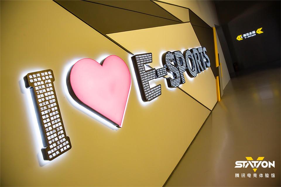 腾讯电竞V-Station体验馆展览活动策划五大空间带你体验电竞的魅力