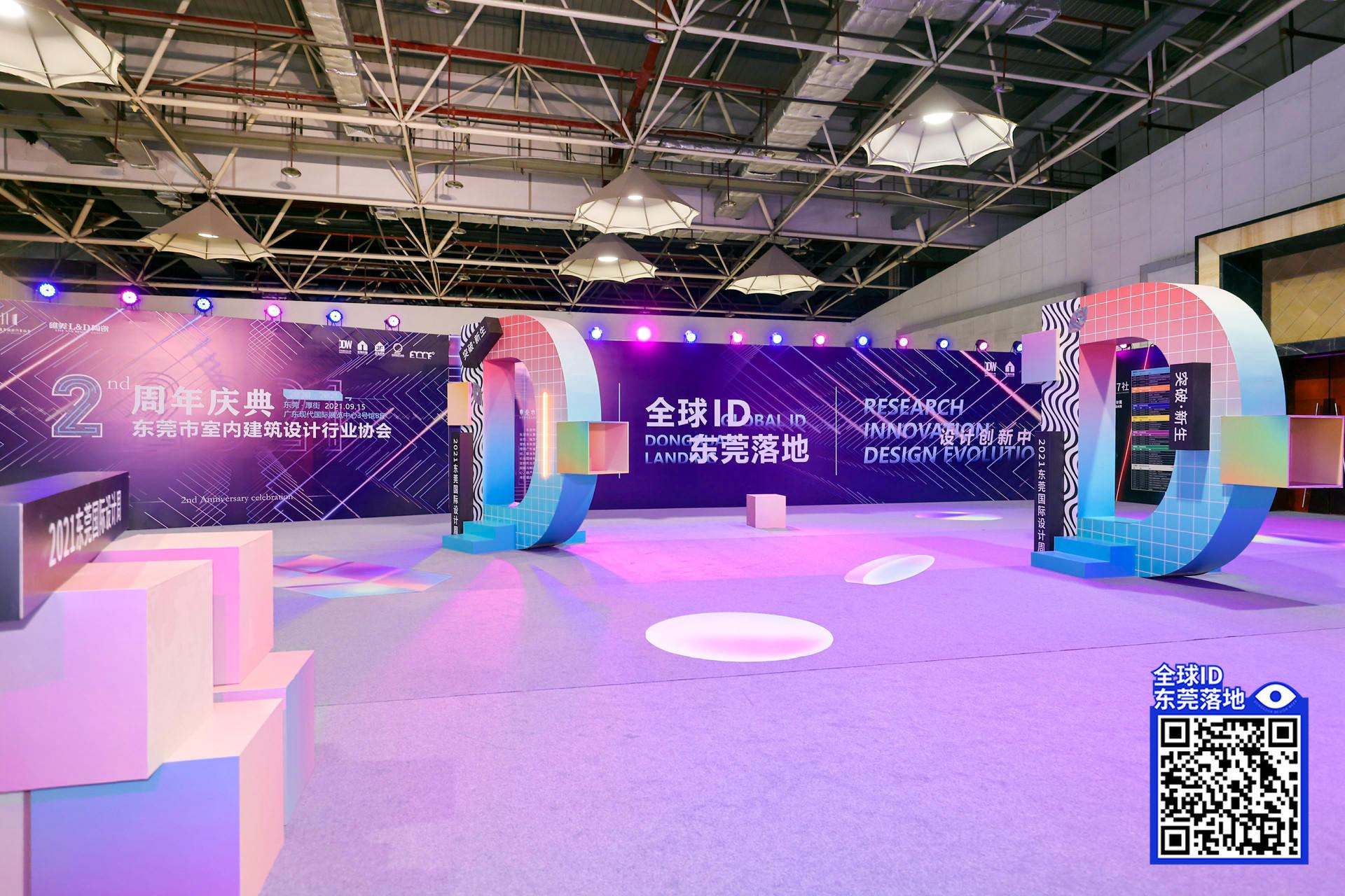 """东莞国际设计周活动策划以""""设计·洞见""""为全新视角赋能产业"""