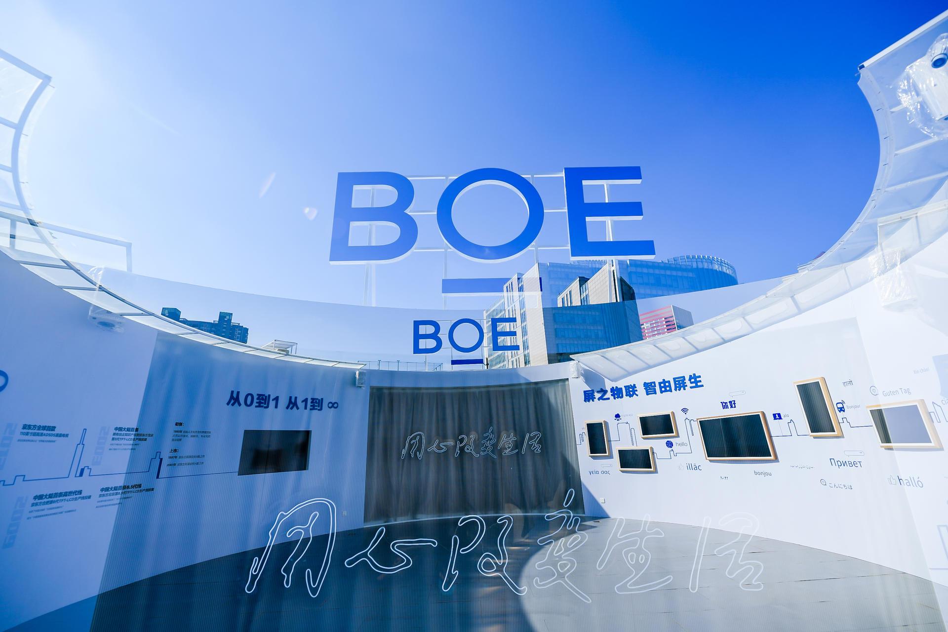 """""""你好 BOE""""美好生活馆快闪活动策划尽显未来科技生活的奇幻"""